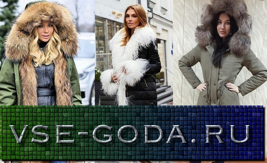 Modnye kurtki osen'-zima 2018-2019 novinki trendy foto (13)
