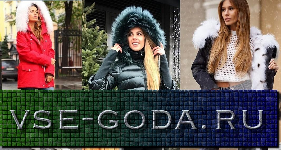 Modnye kurtki osen'-zima 2018-2019 novinki trendy foto (2)