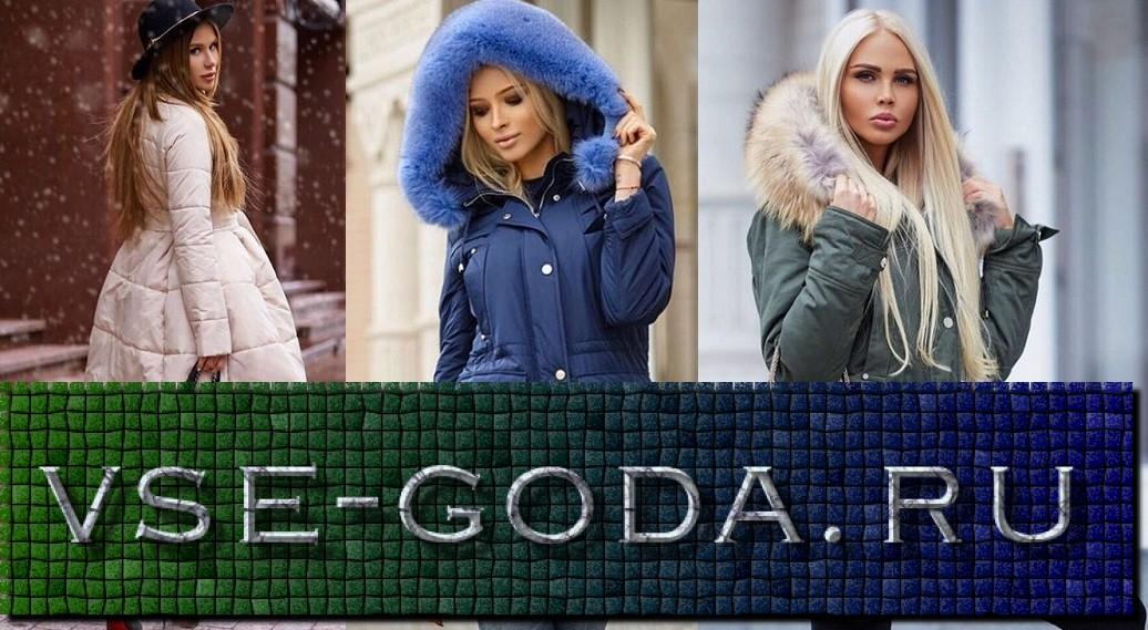 Modnye kurtki osen'-zima 2018-2019 novinki trendy foto (3)