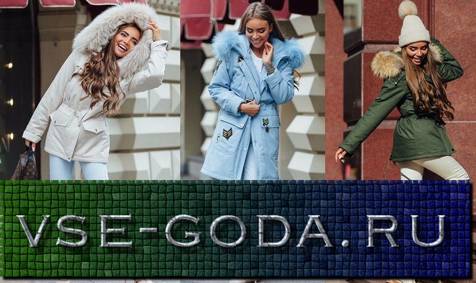 Modnye kurtki osen'-zima 2018-2019 novinki trendy foto (5)