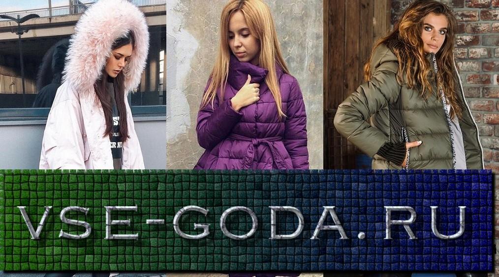 Modnye kurtki osen'-zima 2018-2019 novinki trendy foto (9)