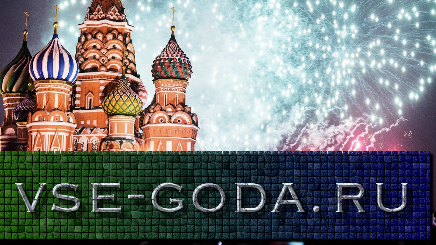 novyj-god-2019-v-moskve-kuda-shodit-2