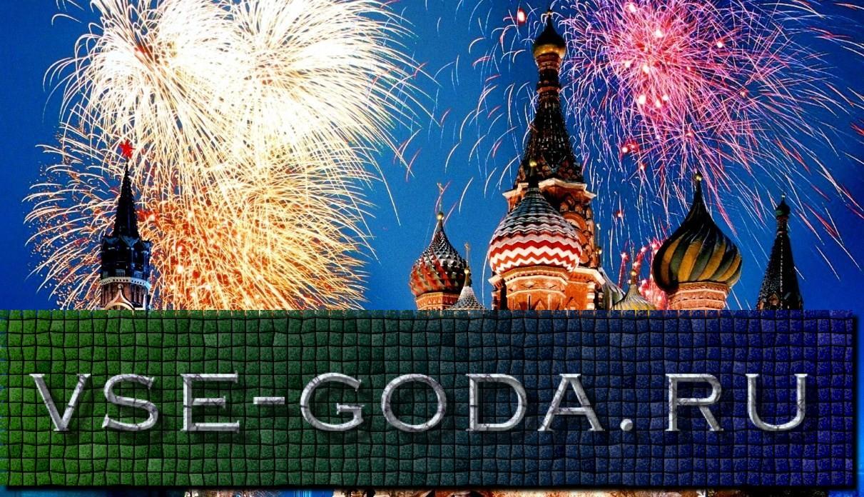 Rossiya novui god 2019 (2)