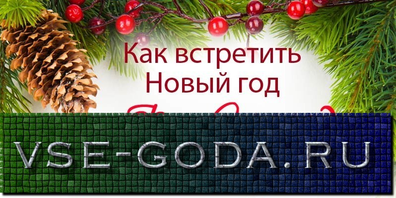 novui-god-po-fen-shui-2019-1